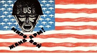 США #1. Первые шаги к ядерной войне (2015-2023) - Super Power 2