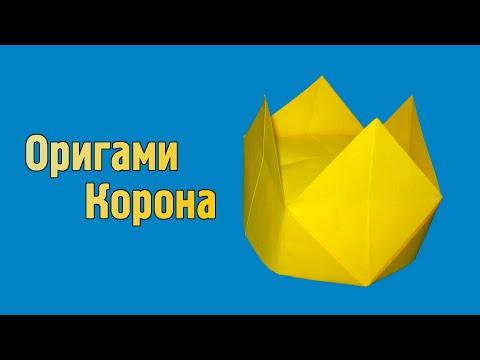 👑 Как сделать Корону из бумаги своими руками | Оригами Корона