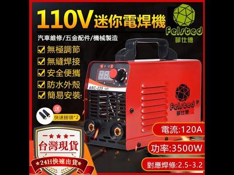 現貨 110V小型電焊機 焊接機 ARC-225迷你機 點焊機 防水設計 無縫焊接 無極調節 氬焊機/鋁焊機