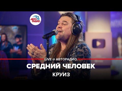 Круиз - Средний Человек (LIVE @ Авторадио)