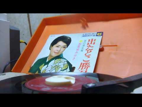 Miyuki Kagajo  Detatoko Shobu Japanese Enka Japan