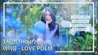 [1시간] 아이유(IU…