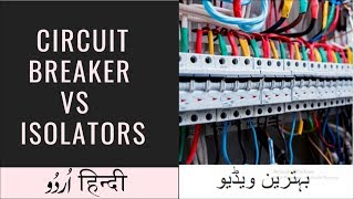 CIRCUIT BREAKERS VS ISOLATORS ( Hindi/Urdu)