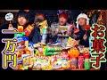 【ハロウィンパーティー】お菓子だけで1万円食べきるまで終われません!!【鬼畜】