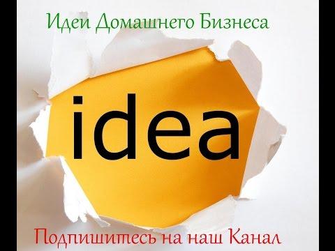 Смотреть онлайн Идеи Домашнего Бизнеса