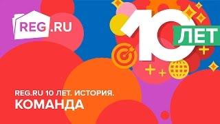 REG.RU 10 лет. История. Команда