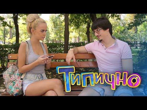 """""""Когато си няма приятел"""" - Типично ft. Suzanita"""