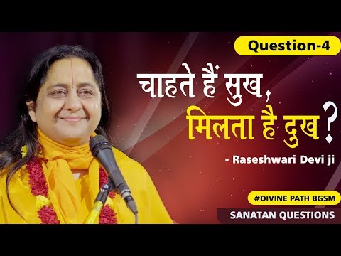 What are the reasons for misery? Part-1 || Anger management || Sanatan Question-4