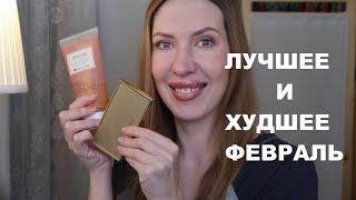 лучшее худшее фавориты Косметика ФЕВРАЛЯ