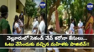 Covid-19 : Corona Second Wave Fear In Nellore District Of Andhra Pradesh | Oneindia Telugu