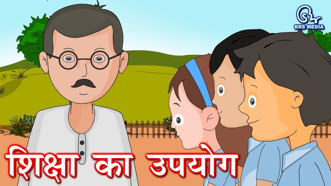Hindi Animated Story - Siksha Ka Upyog | शिक्षा का उपयोग | Use of education