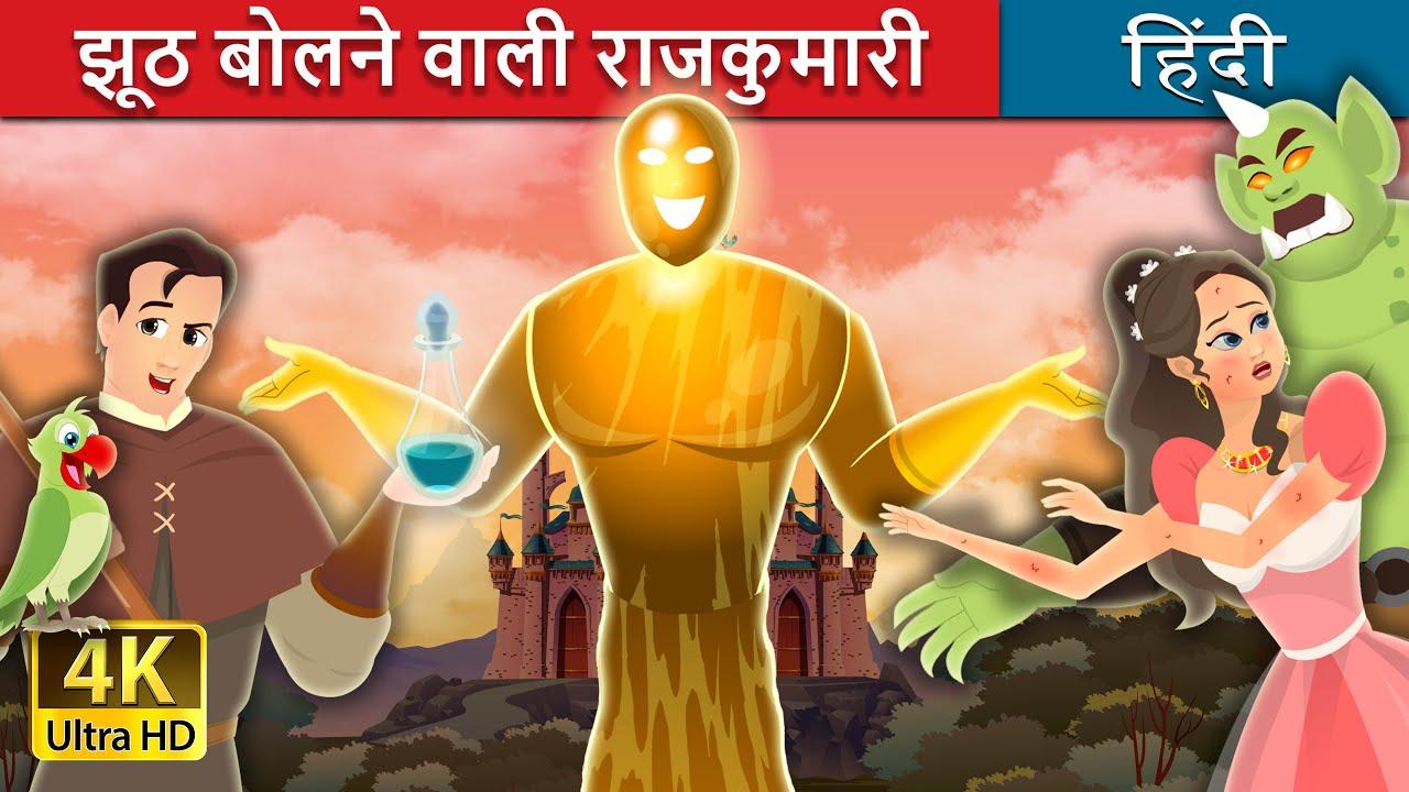 झूठ बोलने वाली राजकुमारी | The Truthless Princess Story in Hindi | Hindi Fairy Tales
