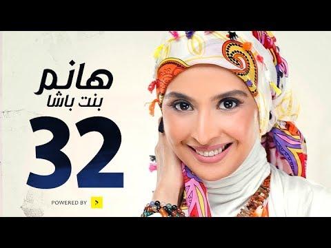 مسلسل هانم بنت باشا # بطولة حنان ترك - الحلقة الثانية والثلاثون - Hanm Bent Basha Series Episode 32