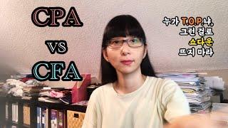#32. CPA vs CFA 주캐 부캐로 어느 자격증?
