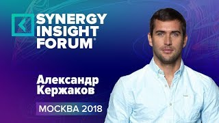 Александр Кержаков | Как достигать высоких результатов | #SIF2018 | Университет СИНЕРГИЯ