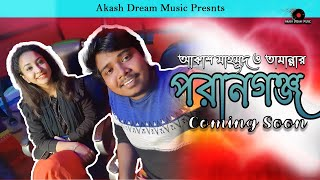 আসছে নতুন গান পরানগঞ্জ | Porangonj | Akash Mahmud & Tamanna Promo| Akash Dream Music | Upcoming Song