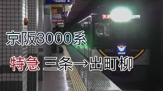 京阪3000系 特急 三条→出町柳 走行音 ※非常警笛あり