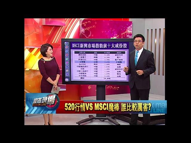 【股市現場-非凡商業台鄭明娟主持】20180514part.4(蔡明翰)