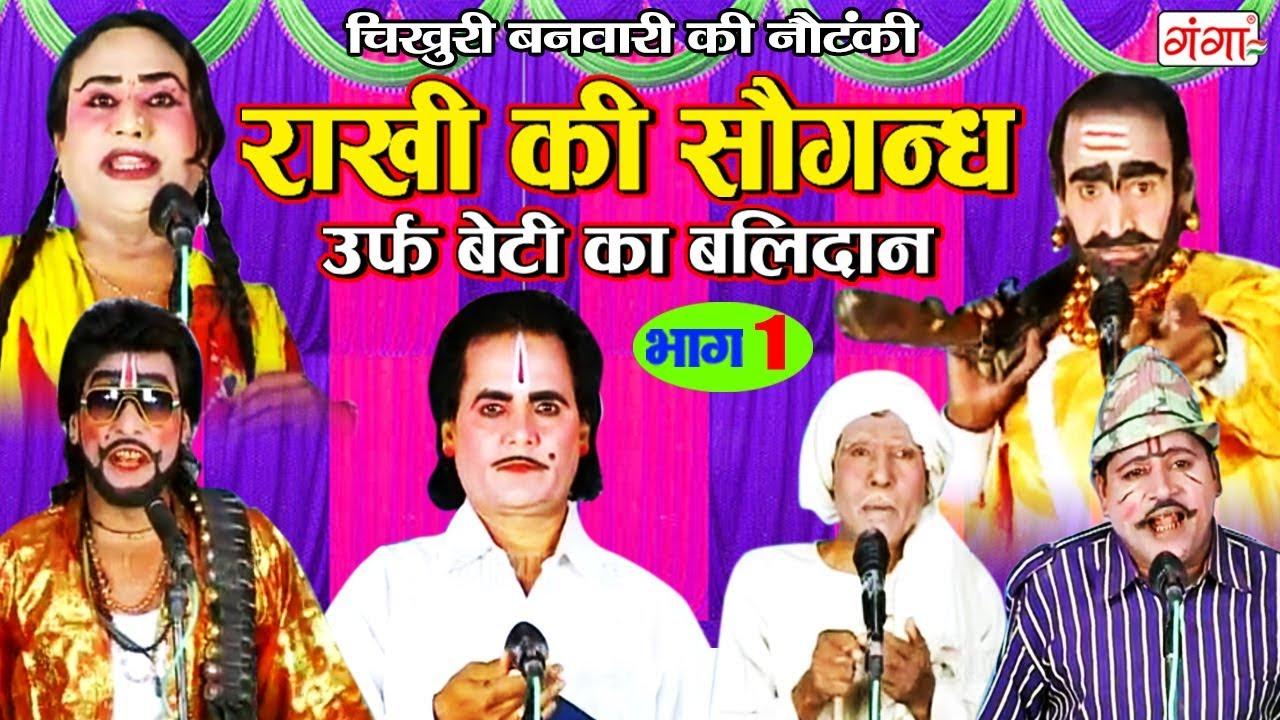 Download राखी की सौगन्ध (भाग -1) - Dehati Notanki Programe - Chikhuri Banwari Ki Nautanki