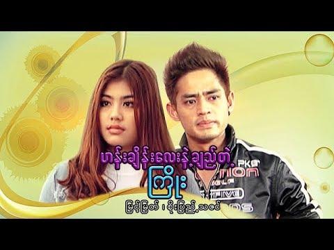 Myanmar Movie- Hanchange Lay Nae Che Tae Kyoe-Myint Myat, Soe Pyae Thazin