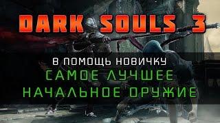 Dark Souls 3 - Самое лучшее начальное оружие