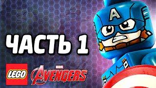 LEGO Marvel's Avengers Прохождение - Часть 1 - ОБЩИЙ СБОР!