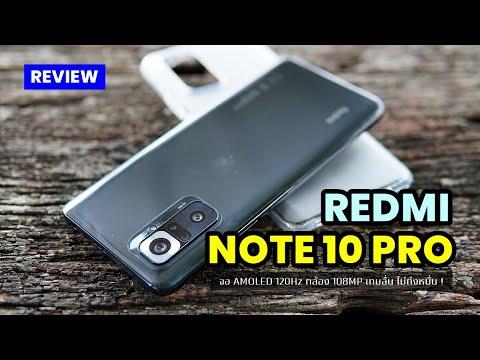 รีวิว Redmi Note 10 Pro กล้อง 108 ล้าน AMOLED 120Hz ไม่ถึงหมื่นบาท