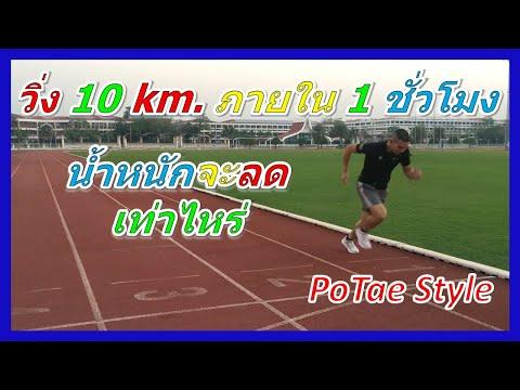 วิ่ง 10 กิโลเมตร(km)  ภายใน 1 ชั่วโมง จะลดน้ำหนักได้เท่าไหร่ PoTae Style