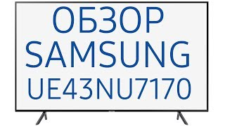 Обзор телевизора Samsung UE43NU7170U (UE43NU7170UXRU, UE43NU7170UXUA) 4K UHD, HDR, SmartTV
