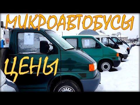 Цены на микроавтобусы. Март 2018. Литва.