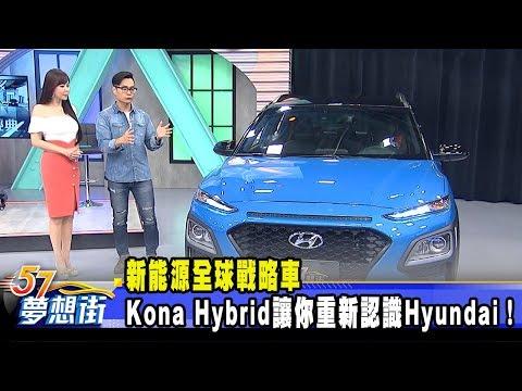 新能源全球戰略車 Kona Hybrid讓你重新認識Hyundai!《夢想街57號 預約你的夢想》2020.05.26