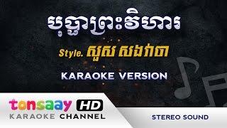 បុប្ផាព្រះវិហារ ភ្លេងសុទ្ធ - bopha preah vihear Remix [Tonsaay Karaoke] Bass Boosted Kantrem