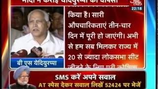 Yeddyurappa decides to merge BJP and KJP