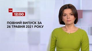 Новини України та світу   Випуск ТСН.12:00 за 26 травня 2021 року