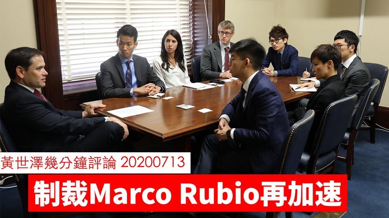 Marco Rubio  都制裁?加速主義步向光速 黃世澤幾分鐘 #評論 20200713