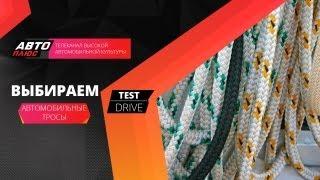 Тест-драйв - Выбираем автомобильные тросы (Наши тесты)