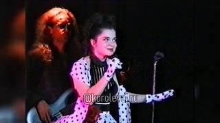 Наташа Королева - Маленькая страна (Рига 1995 г.) live