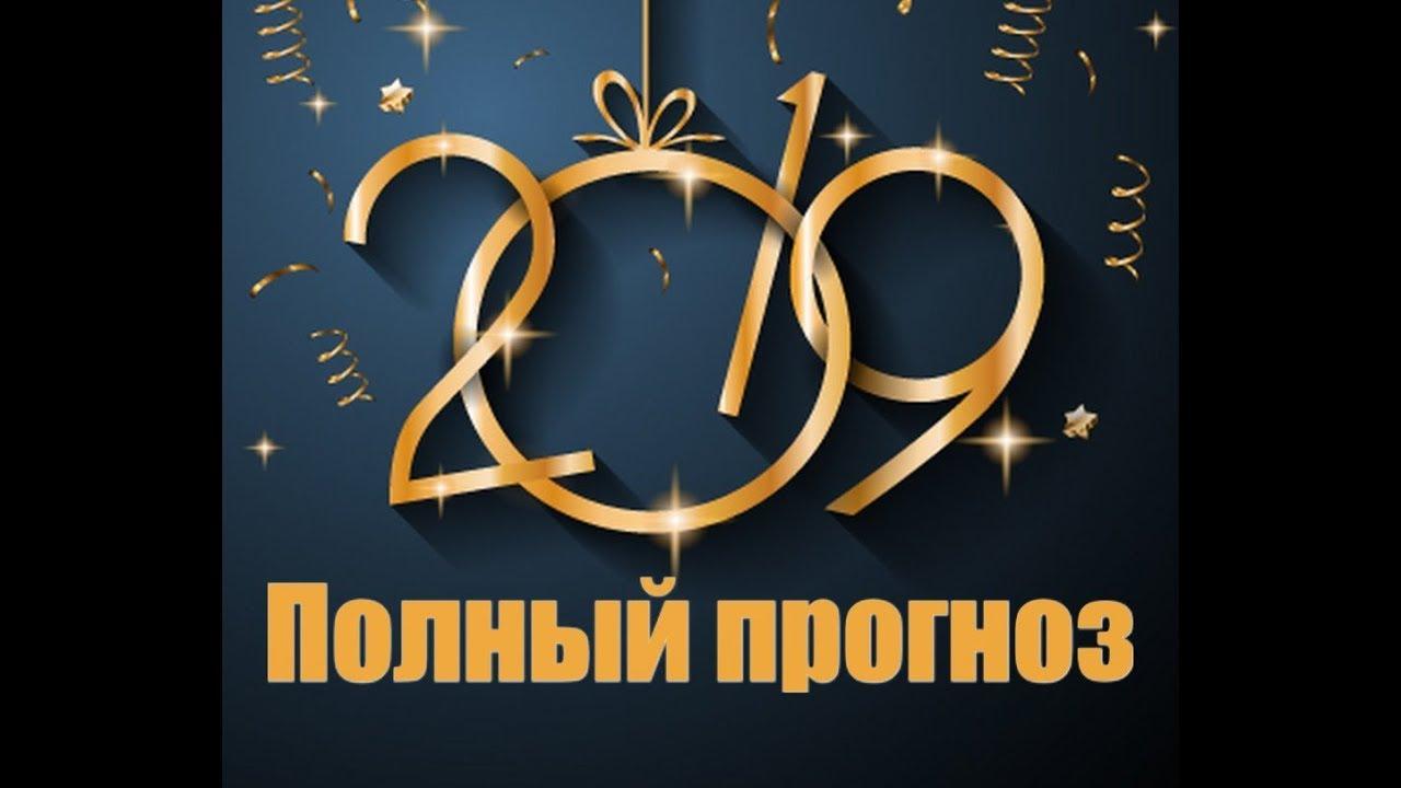 Биткоин 2019 полный прогноз и инсайд.