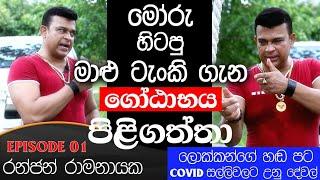 talk-with-sudaththa-ranjan-ramanayake-episode-1