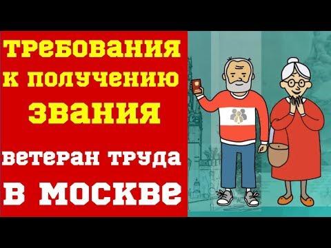 """Требования к получению звания """"Ветеран труда"""" в Москве"""