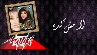 La Mesh Keda - Warda لا مش كده 1 - وردة