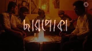 Barir Pashe ModhuMoti .Charpoka Band ..New 2017 Song