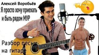 Алексей Воробьев - Я просто хочу приехать разбор на гитаре