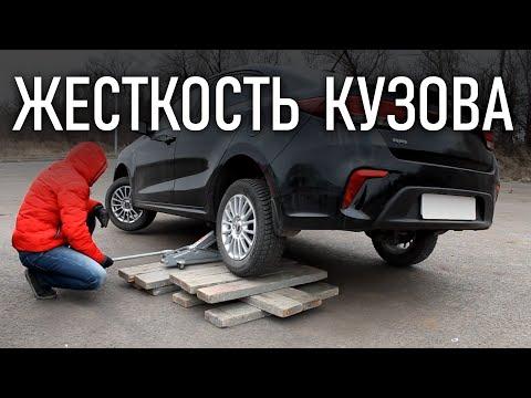 ЖЕСТКОСТЬ кузова авто Киа Рио 4, проверка кузова на кручение Kia Rio  | Бонусы под видео