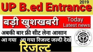 UP bed.jee result 2019 /How to check up bed result 2019/up bed ka parinam kaise dekhe/