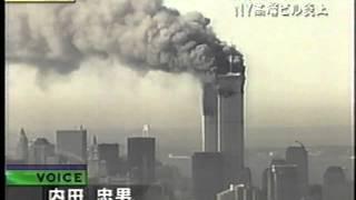 911 内田忠男氏 現地からの第一報レポート