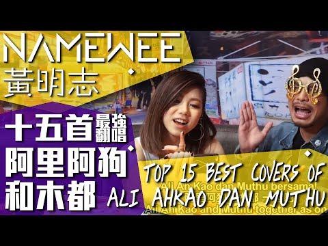 阿里阿狗和木都15首最強翻唱 TOP 15 BEST COVERS OF ALI AHKAO DAN MUTHU (14/05/2017)