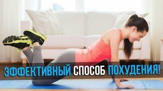 4 минуты дома вместо часа в спортзале. Эффективный способ похудения!