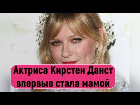 Актриса Кирстен Данст впервые стала мамой