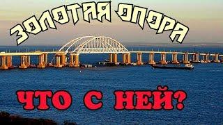 Крымский мост(октябрь 2018) Состояние последней